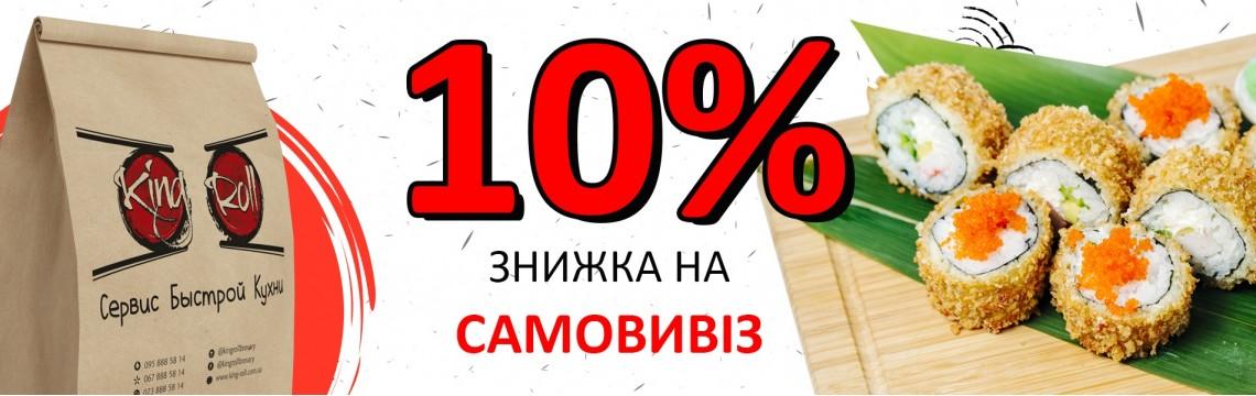 Акция! -10% Скидка на самовывоз